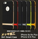 iPhone6sケース iPhone6ケース iPhone6s PlusケースiPhone 6s plus iPhone6s携帯ケース tpu メキシ加工 iPhone6sスマホケース アイフォン6sプラス iPhone6s スマホカバー iPhone6 iPhone6sカバー ポイント5倍
