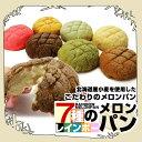 7種のレインボーメロンパン プレーン、コーヒー、紅茶、抹茶、柚子、ストロベリー、ソ