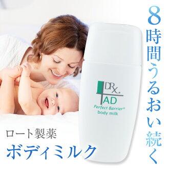 動態再結晶廣告完美的屏障身體牛奶 130 毫升 rohto 製藥莫伊茲幾約翰技術凡士林甘油磷脂 8 小時保濕滋潤寶寶是好的