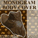 MONOGRAM BODY COVER monogram motorcycle cover Lady's big motor scooter size DAMMTRAX fs3gm