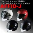 【OGK】AFFID-J アフィードジェイ アウターサンシェード ジェットヘルメット オージーケー