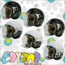 격 강! 카 리 나 CARINA 여성 크기 차폐 제트 헬멧 DAMMTRAX