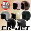 Finally in stock! Now only possible up-down shield 4980 Yen comes for free! Total 7 カラージェットヘルメット! CR-JET