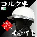 コルク半キャップ 白【フリーサイズ】【ホワイト】【ソリッド】【124cc以下】【SG規格適合 PSCマーク付】【バイク】【オートバイ】【ヘルメット】【半帽】