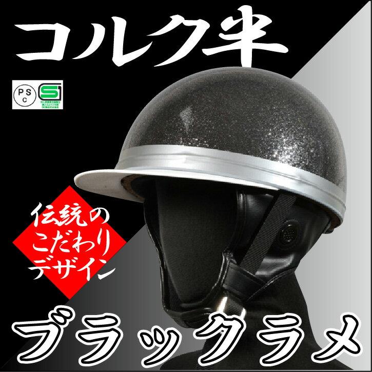 コルク半キャップ 黒【ブラックラメ】 【黒ラメ】【フリーサイズ】【124cc以下】【SG規…...:bike-parts:10001239