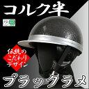 コルク半キャップ 黒【フリーサイズ】【ブラックラメ】 【黒ラメ】【124cc以下】【SG規格適合 PSCマーク付】【バイク】【オートバイ】【ヘルメット】【半帽】