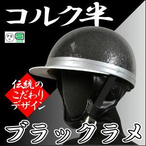 キャップ ブラック オートバイ ヘルメット