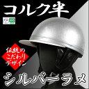 コルク半キャップ 銀【フリーサイズ】【シルバーラメ】【銀ラメ】【124cc以下】【SG規格適合 PSCマーク付】【バイク】【オートバイ】【ヘルメット】【半帽】