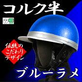 コルク半 ブルーラメ ヘルメット【半帽 半ヘル ハーフキャップ 原付・スクーター・小型二輪用】【SG規格適合 PSCマーク付】HELMET COLLECTION