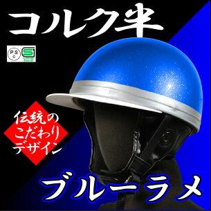 キャップ オートバイ ヘルメット