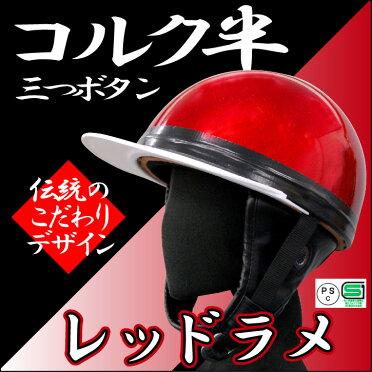 【高品質】バイク用ヘルメットコルク半三つボタン仕様レッドラメ(赤)【旧車會に人気!!】【SG規格適合PSCマーク付】『バイクパーツセンター』
