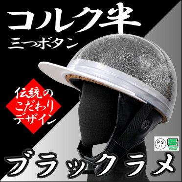 【高品質】バイク用ヘルメットコルク半三つボタン仕様ブラックラメ(黒)【旧車會に人気!!】【SG規格適合PSCマーク付】『バイクパーツセンター』