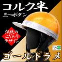 コルク半キャップ 金【三つボタン】【フリーサイズ】【ゴールドラメ】【金ラメ】【124cc以下】【SG規格適合 PSCマーク付】【3つボタン】【バイク】【オートバイ】【ヘルメット】【半帽】