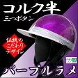 コルク半 三つボタン パープルラメ【紫】【高品質】バイク ヘルメット【半帽 半ヘル ハーフキャップ 原付・スクーター・小型二輪・旧車・アメリカンにも!】【SG PSC 規格適合】HELMET COLLECTION
