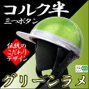 コルク半キャップ 緑【三つボタン】【フリーサイズ】【グリーンラメ】【緑ラメ】【124cc以下】【SG規格適合 PSCマーク付】【3つボタン】【バイク】【オートバイ】【ヘルメット】【半帽】