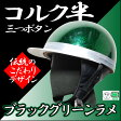 コルク半 三つボタン仕様 グリーンラメ【高品質】バイク用ヘルメット【緑ラメ】【旧車會】【SG規格適合 PSCマーク付】HELMET COLLECTION