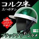 キャップ グリーン オートバイ ヘルメット
