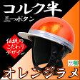 コルク半 三つボタン オレンジラメ【旧車會】【SG規格適合 PSCマーク付】【高品質】バイク用ヘルメットHELMET COLLECTION