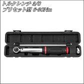【Moto Tools】トルクレンチ 3/8 プリセット型 6-30Nm【バイク工具】【Moto Tools】