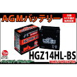 【AGMバッテリー】 ハーレー用 HGZ14HL-BS 1年保証付 65958-04互換 『バイクパーツセンター』
