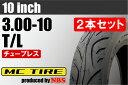 【NBS】3.00-10【2本セット 】【バイク】【オートバイ】【タイヤ】【高品質】