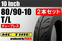 【NBS】80/90-10【2本セット 】【バイク】【オートバイ】【タイヤ】【高品質】