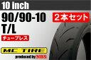 【NBS】90/90-10【2本セット 】【バイク】【オートバイ】【タイヤ】【高品質】