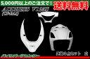 スズキ アドレスV125S【CF4MA】外装3点セット 白【外装セット】【ホワイト】