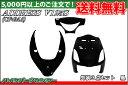 スズキ アドレスV125S【CF4MA】外装3点セット 黒【外装セット】【ブラック】