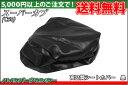 ホンダ スーパーカブ【C50】SH-001V 張替えシートカバー【高品質タイプ】【補修用】【ビジネス】【カブ50】