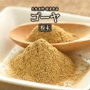 ゴーヤ粉末(100g)天然ピュア原料そのまま健康食品/ゴーヤ...