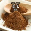 霊芝粉末(50g)天然ピュア原料そのまま健康食品/霊芝,レイシ,れいし