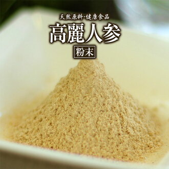 (50 g) raw materials without intact natural health food ★ impurities (ginseng) (こうらい carrot) (コウライニンジン)