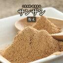 山査子粉末(100g)天然ピュア原料そのまま健康食品/山査子,サンザシ,さんざし