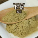 松葉粉末(100g)天然ピュア原料そのまま健康食品/松葉,マツバ,まつば