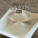 トナカイ角粉末(50g)天然ピュア原料そのまま健康食品/トナカイ角,トナカイツノ,となかいつの