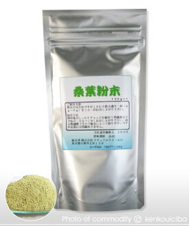 (100 g) raw materials as natural health food ★ impurities without (Mulberry) (Mulberry leaf) (クワバ) (hoes be) (leaves of the mulberry tree)