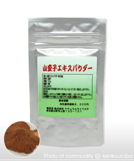 (50 g) Raw materials same natural health food ★ active ingredient extraction, a super fine powder (Chinese hawthorn) which are easy to take in (さんざし) (Chinese hawthorn)