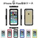 iPhone6 Plus 防水ケース アイフォン 6 Plus カバー 耐衝撃 防塵 スポーツ アウトドア iPhone6Plus ケース【RCP】05P12Oct14