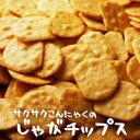 【サクサクこんにゃくのじゃがチップス】低カロリー お菓子 ダ...