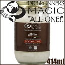 【ドクターブロナー ヴァージン ココナッツオイル 414ml 1個】簡単レシピ付 ココナツ 正規品 ここなっつ coconuts oil バージン オーガニック ダイエット Dr.ブロナー 食用 正規品 ケトン体 中鎖脂肪酸 2個で送料無料 世界ふしぎ発見 Dr.Bronner's フェアトレード