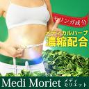 【メディモリエット 〜Medi_Moriet〜】ダイエット/サプリ/ダイエット食品/サプリメント/エイト/メディモリエット/サプリモモリエット/キャンディルブッシュ/モリンガ末含有食品