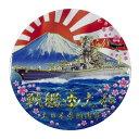 旧日本海軍グッズ 彫金マグネット 戦艦 大和