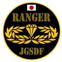 自衛隊グッズ 彫金マグネット 陸上自衛隊 RANGER  05P03Dec16
