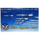 自衛隊グッズ 航空ファン カレンダー ブルーインパルス 2017 B4変判  05P03Dec16