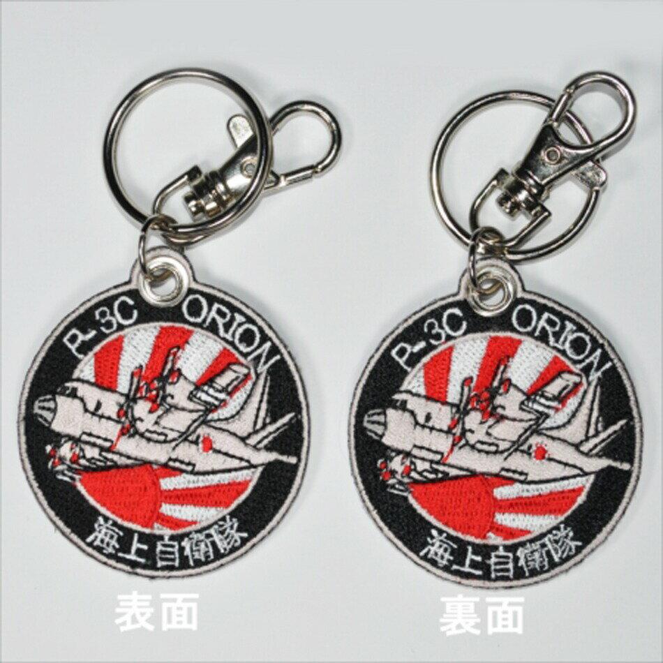 自衛隊グッズ 両面刺繍キーリング 海上自衛隊 P-3C