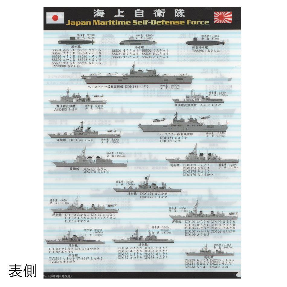 自衛隊グッズ クリアファイル 海上自衛隊 装備品各種柄