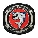 自衛隊グッズ ワッペン ブルーインパルス Blue Impulse DOLPHIN RIDER パッチ ベルクロ付