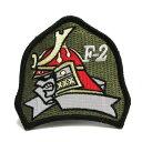 自衛隊グッズ ワッペン 航空自衛隊 三沢基地 F2 ショルダーパッチ ベルクロ付き