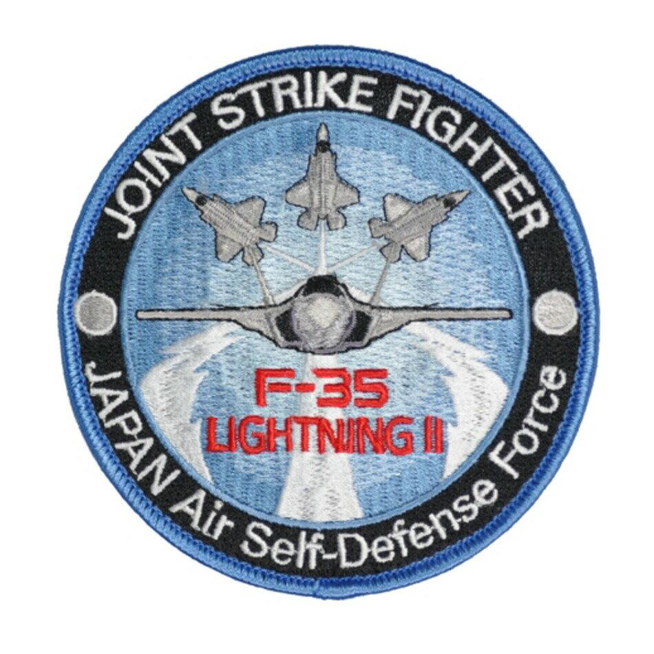 自衛隊グッズ ワッペン 航空自衛隊 F-35 ラ...の商品画像